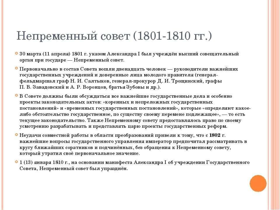 Непременный совет (1801-1810 гг.) 30марта (11апреля) 1801г. указомАлексан...