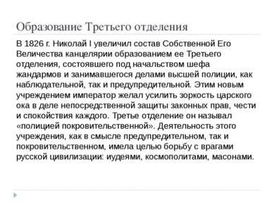 Образование Третьего отделения В 1826 г. Николай I увеличил состав Собственно...