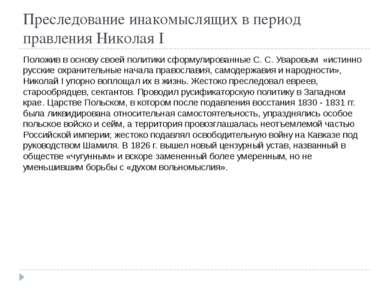 Преследование инакомыслящих в период правления Николая I Положив в основу сво...