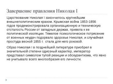 Завершение правления Николая I Царствование Николая I закончилось крупнейшим ...