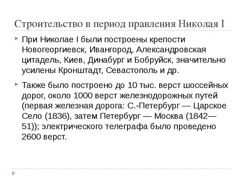 Строительство в период правления Николая I При Николае I были построены крепо...