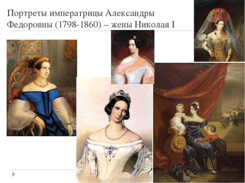 Портреты императрицы Александры Федоровны (1798-1860) – жены Николая I