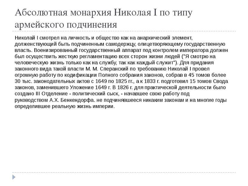 Абсолютная монархия Николая I по типу армейского подчинения Николай I смотрел...