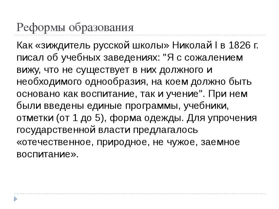 Реформы образования Как «зиждитель русской школы» Николай I в 1826 г. писал о...