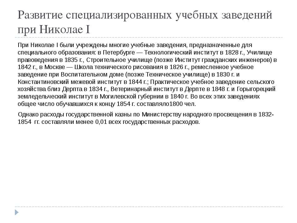 Развитие специализированных учебных заведений при Николае I При Николае I был...