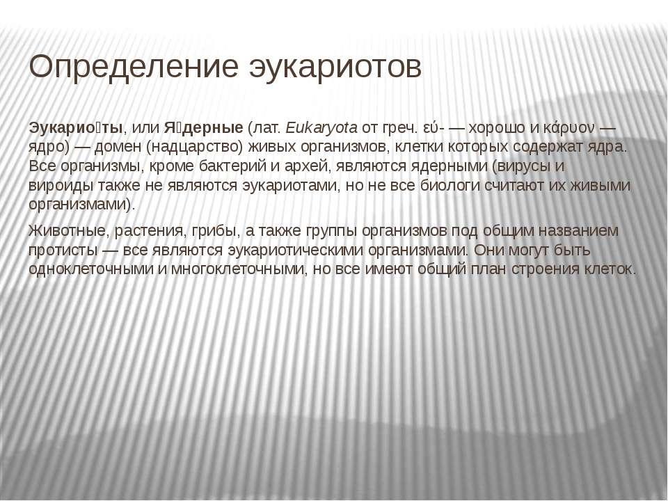 Определение эукариотов Эукарио ты, илиЯ дерные(лат.Eukaryotaотгреч.εύ-...