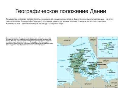 Географическое положение Дании Государство на северо-западе Европы, самая южн...