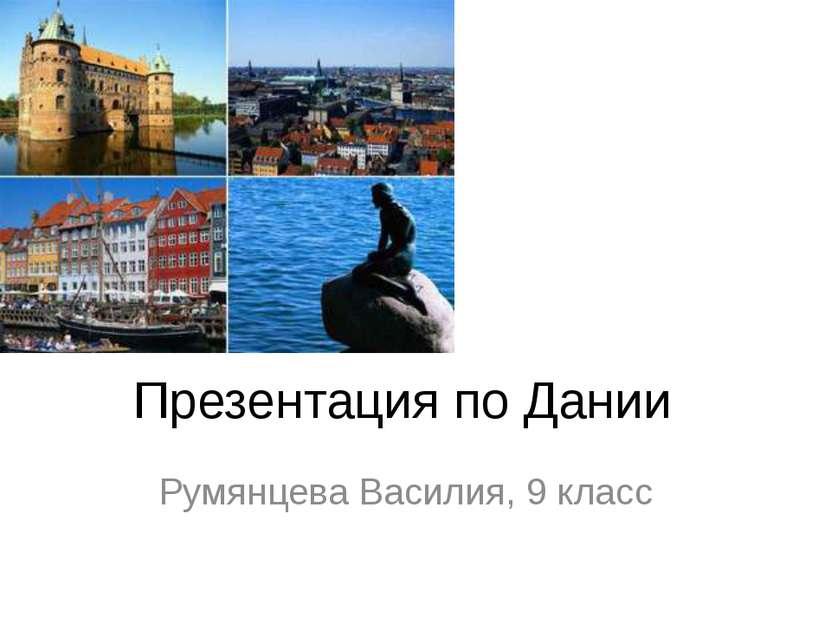 Презентация по Дании Румянцева Василия, 9 класс