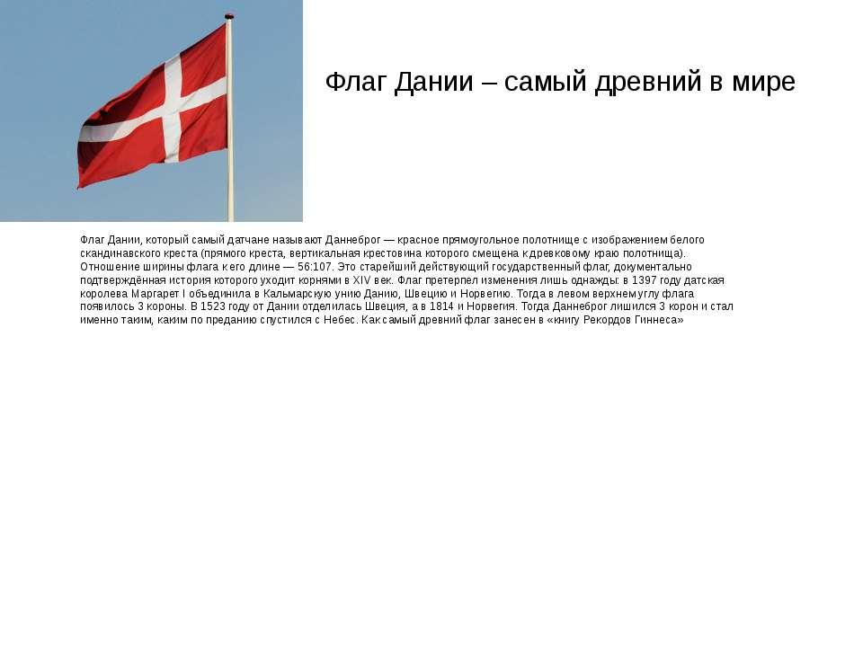 Флаг Дании – самый древний в мире Флаг Дании, который самый датчане называют ...
