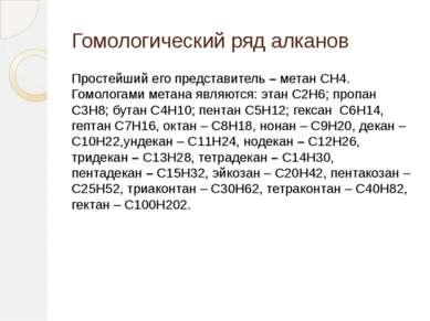 Гомологический ряд алканов Простейший его представитель–метан СН4. Гомолога...