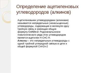 Определение ацетиленовых углеводородов (алкинов) Ацетиленовыми углеводородами...