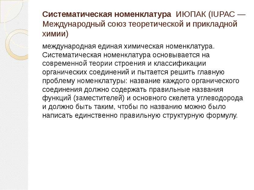 Систематическая номенклатура ИЮПАК (IUPAC — Международный союз теоретической...