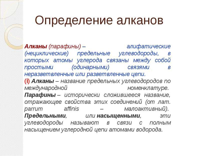 Определение алканов Алканы(парафины)– алифатические (нециклические) предель...