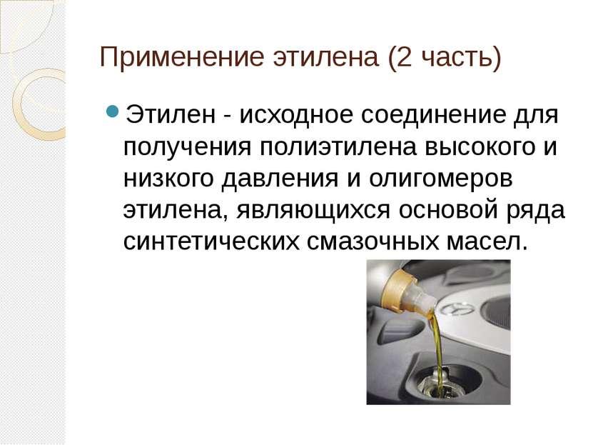 Применение этилена (2 часть) Этилен - исходное соединение для получения полиэ...