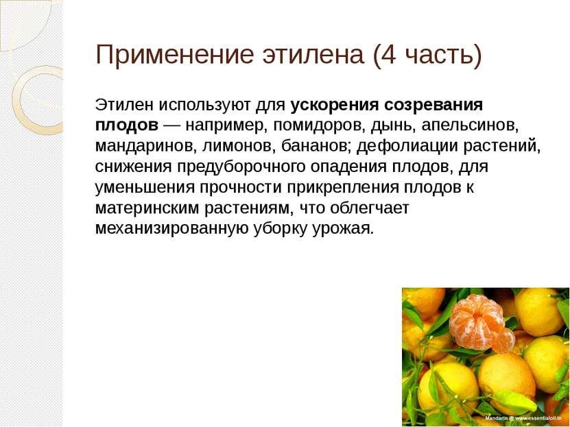 Применение этилена (4 часть) Этилен используют дляускорения созревания плодо...