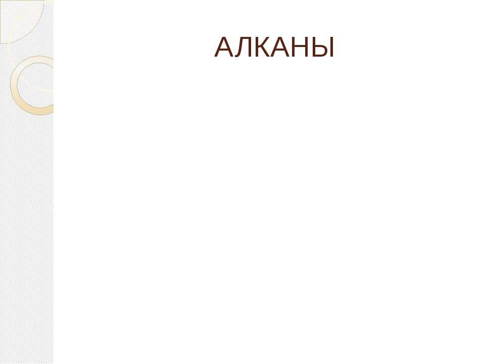 АЛКАНЫ