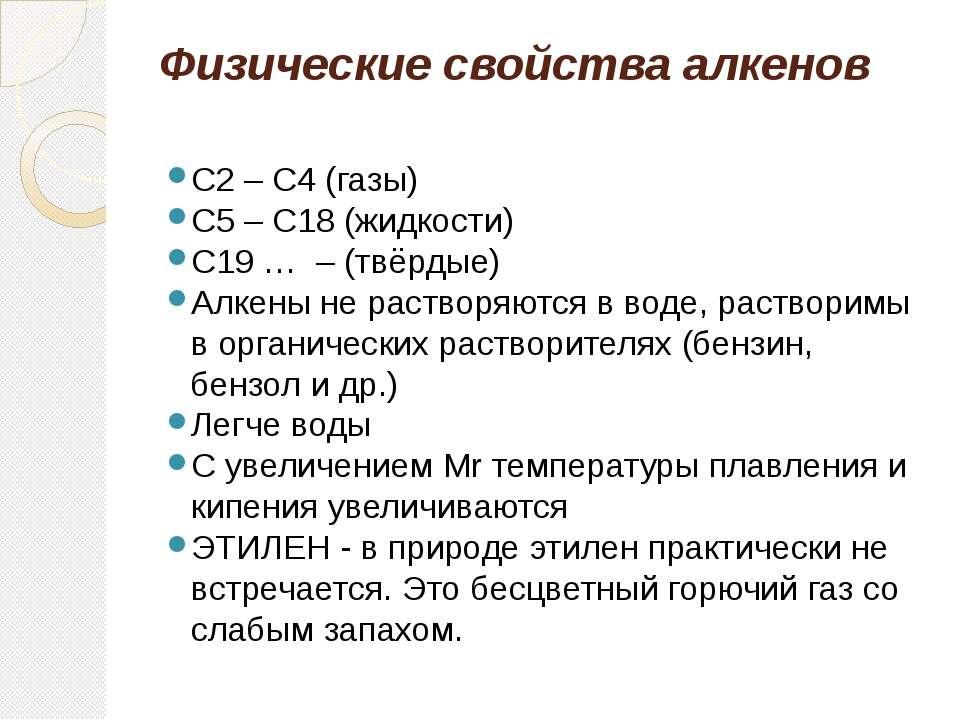 Физические свойства алкенов С2– С4(газы) С5– С18(жидкости) С19…– (твёр...