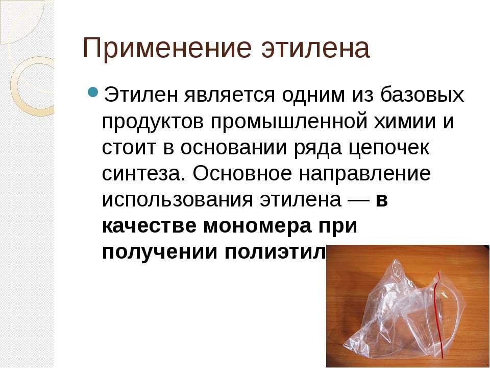 Применение этилена Этилен является одним из базовых продуктов промышленной хи...