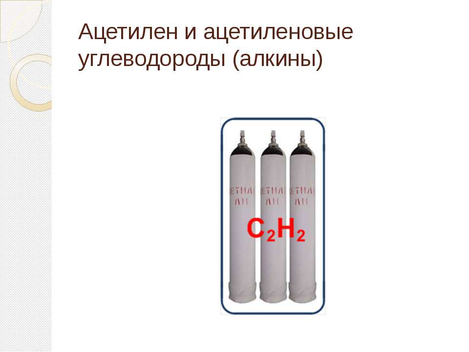 Ацетилен и ацетиленовые углеводороды (алкины)