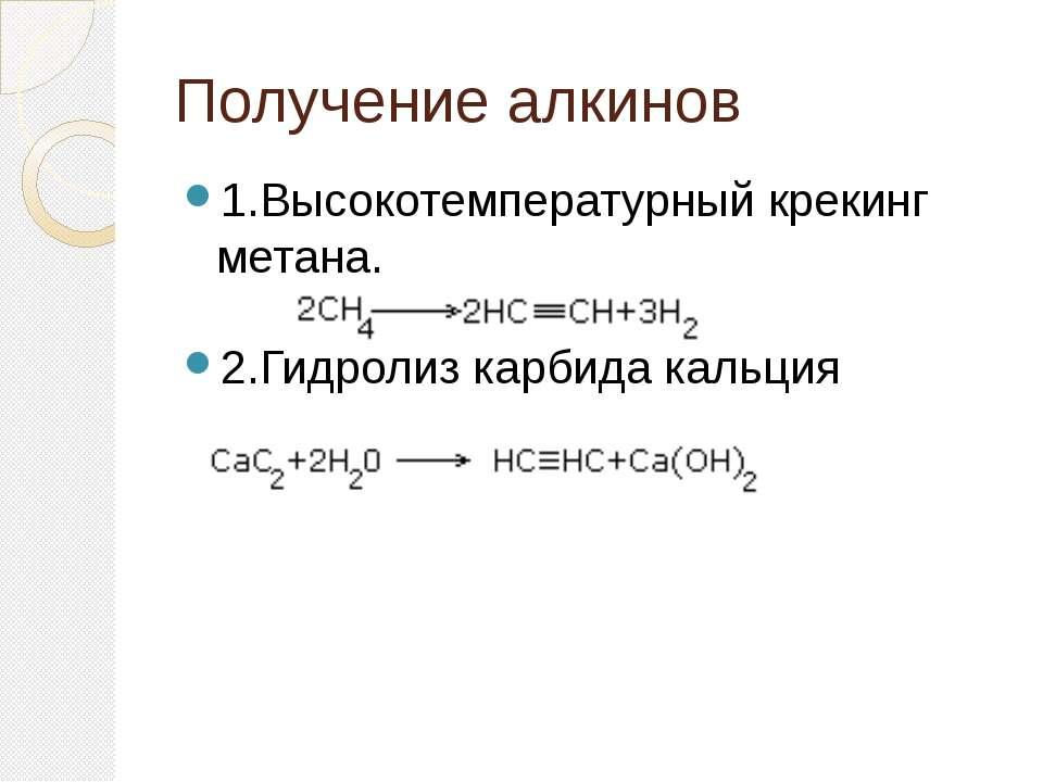 Получение алкинов 1.Высокотемпературный крекинг метана. 2.Гидролиз карбида ка...