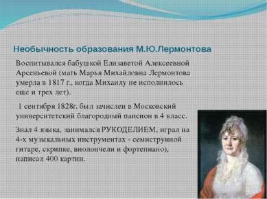 Необычность образования М.Ю.Лермонтова Воспитывался бабушкой Елизаветой Алекс...