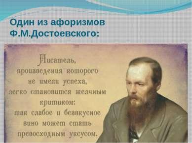Один из афоризмов Ф.М.Достоевского:
