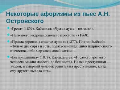 Некоторые афоризмы из пьес А.Н. Островского «Гроза» (1859), Кабаниха: «Чужая ...