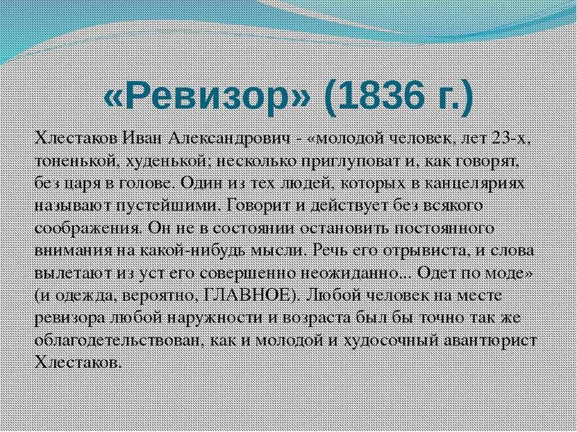 «Ревизор» (1836 г.) Хлестаков Иван Александрович - «молодой человек, лет 23-х...