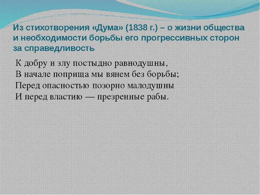 Из стихотворения «Дума» (1838 г.) – о жизни общества и необходимости борьбы е...
