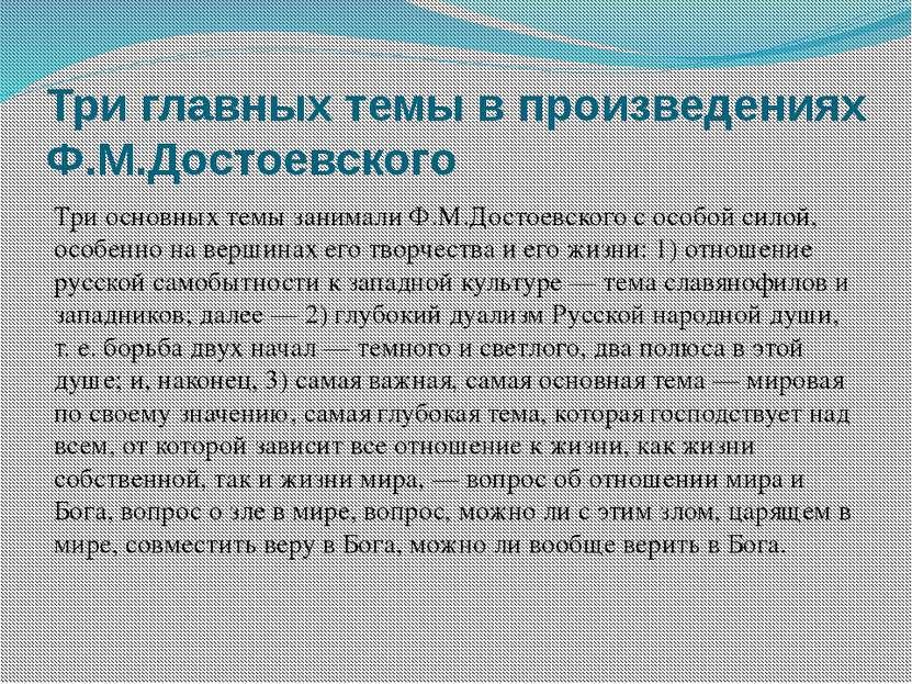 Три главных темы в произведениях Ф.М.Достоевского Три основных темы занимали ...