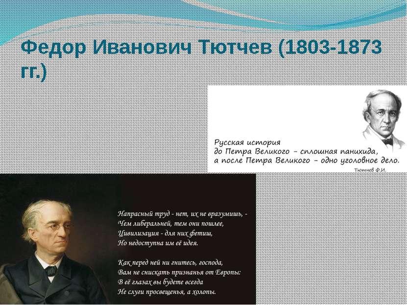 Федор Иванович Тютчев (1803-1873 гг.)