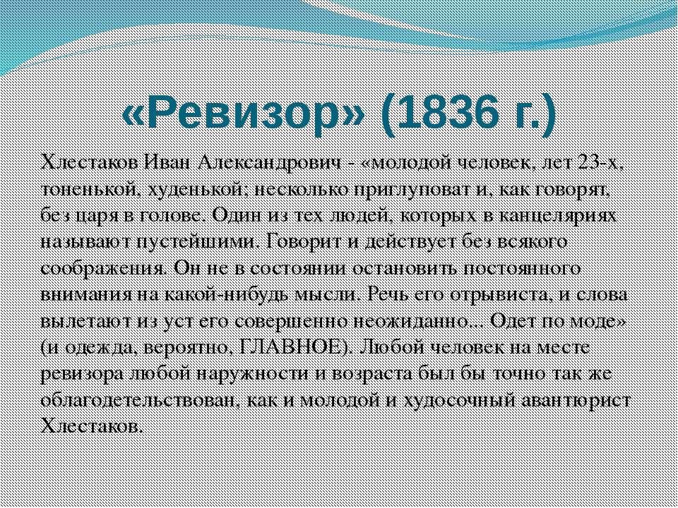 Сочинение По Ревизору На Тему Знакомьтесь Хлестаков