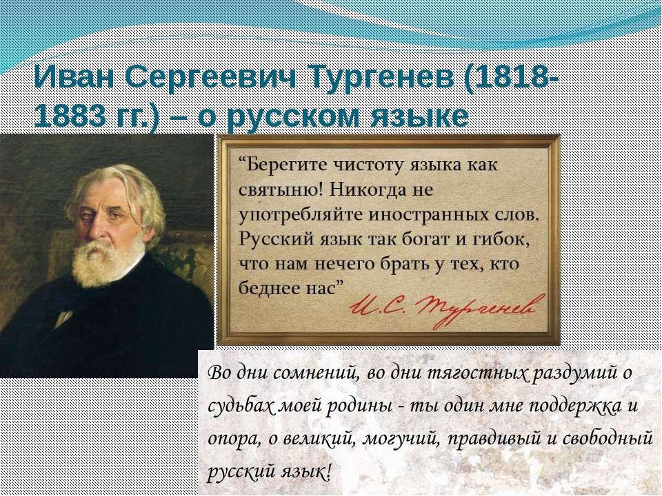 Иван Сергеевич Тургенев (1818-1883 гг.) – о русском языке