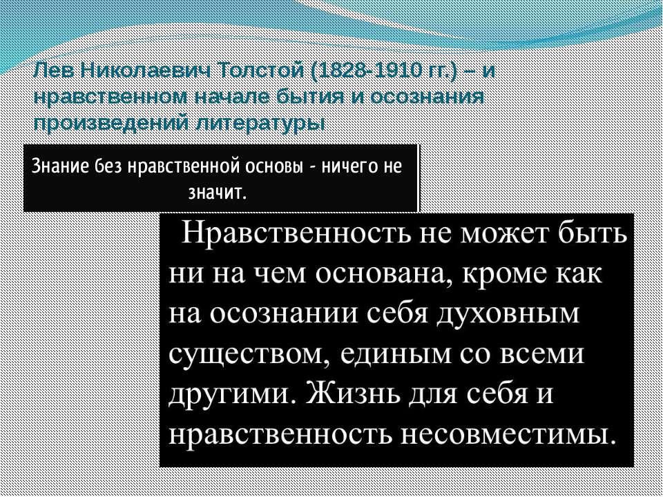 Лев Николаевич Толстой (1828-1910 гг.) – и нравственном начале бытия и осозна...