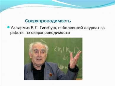 Сверхпроводимость Академик В.Л. Гинзбург, нобелевский лауреат за работы по св...