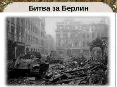 Битва за Берлин