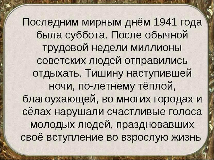 Последним мирным днём 1941 года была суббота. После обычной трудовой недели м...
