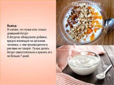 Вывод: Я считаю, что лучше есть только домашний йогурт. В йогуртах обнаружили...