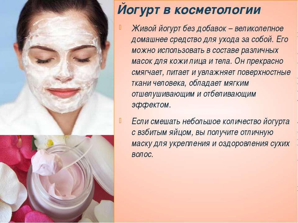 Йогурт в косметологии Живой йогурт без добавок – великолепное домашнее средст...
