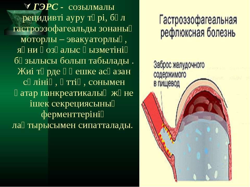 ГЭРС - созылмалы рецидивті ауру түрі, бұл гастроэзофагеальды зонаның моторлы ...