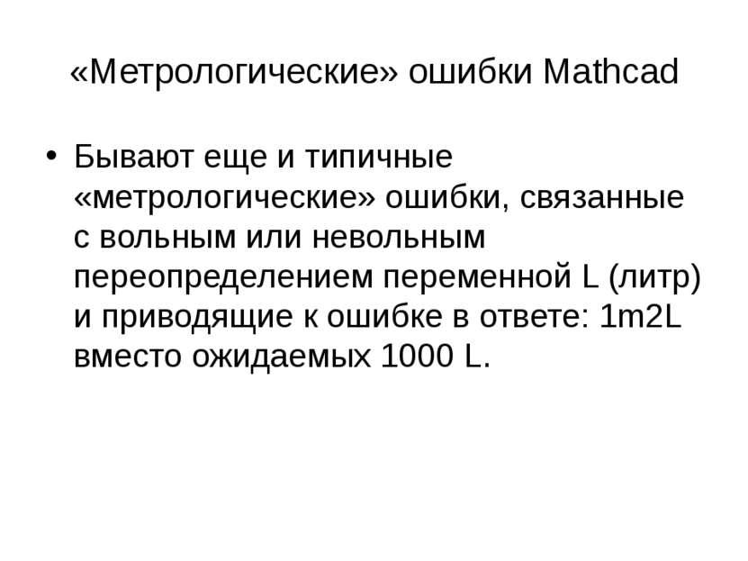 «Метрологические» ошибки Mathcad Бывают еще и типичные «метрологические» ошиб...