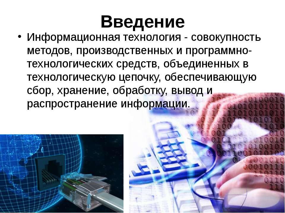 Введение Информационная технология - совокупность методов, производственных и...