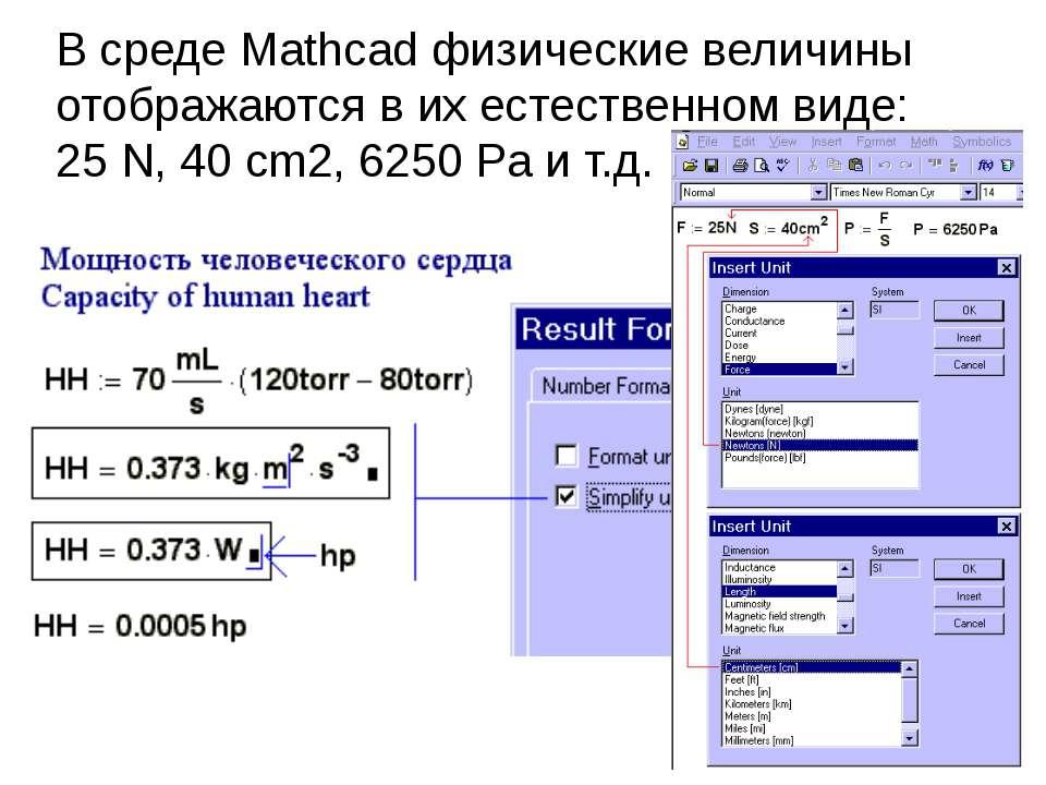В среде Mathcad физические величины отображаются в их естественном виде: 25N...