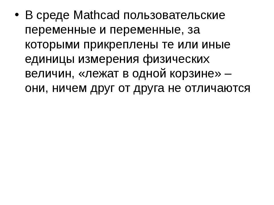 В среде Mathcad пользовательские переменные и переменные, за которыми прикреп...