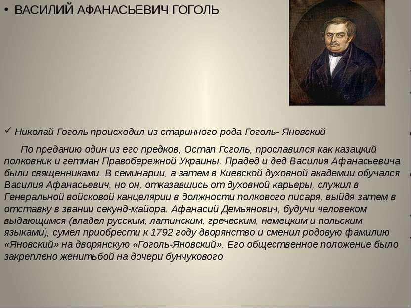 ВАСИЛИЙ АФАНАСЬЕВИЧ ГОГОЛЬ Николай Гоголь происходил из старинного родаГогол...