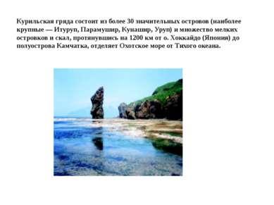 Курильская гряда состоит из более 30 значительных островов (наиболее крупные ...