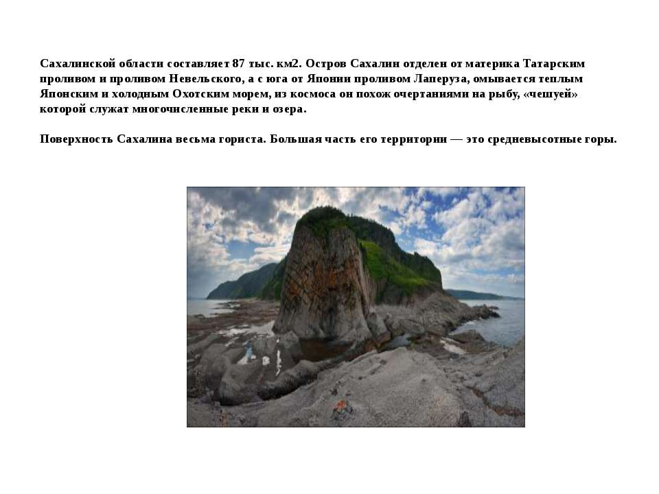 Сахалинской области составляет 87 тыс. км2. Остров Сахалин отделен от материк...