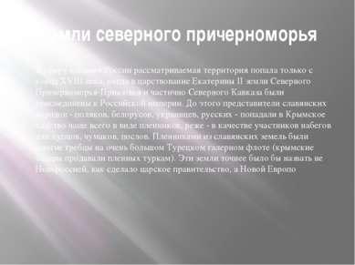 Земли северного причерноморья В сферу влияния России рассматриваемая территор...