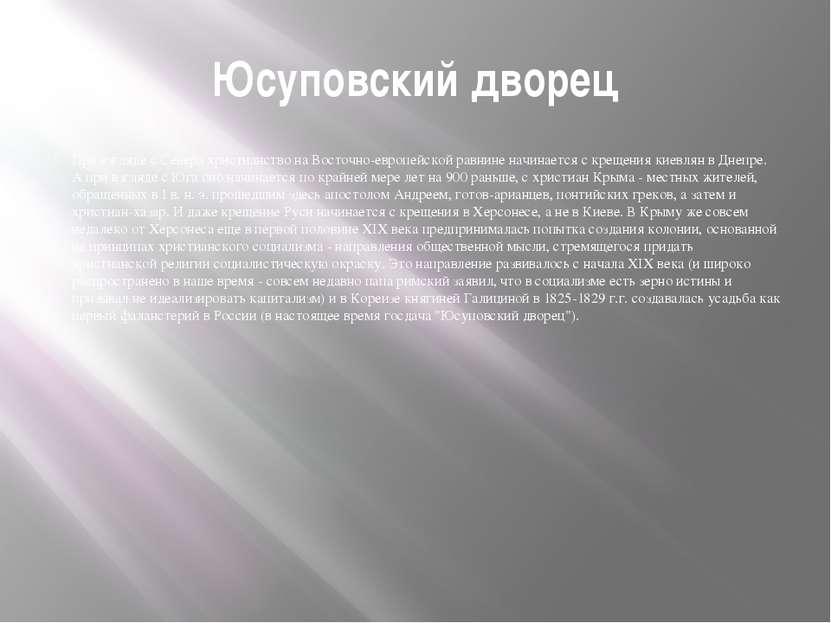 Юсуповский дворец При взгляде с Севера христианство на Восточно-европейской р...