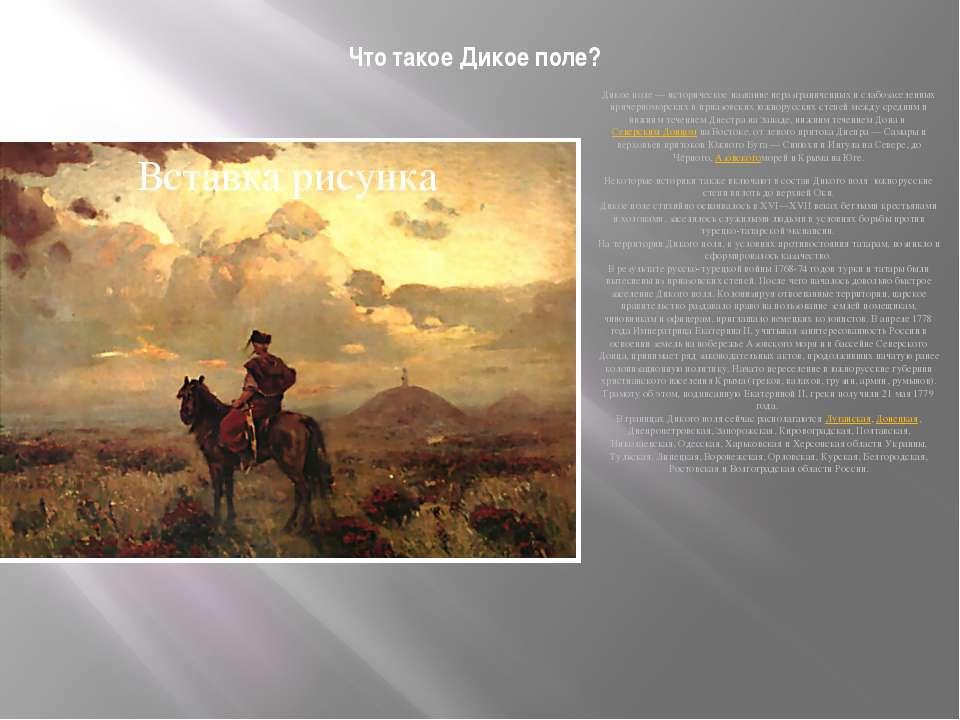 Что такое Дикое поле? Дикое поле — историческое название неразграниченных и с...